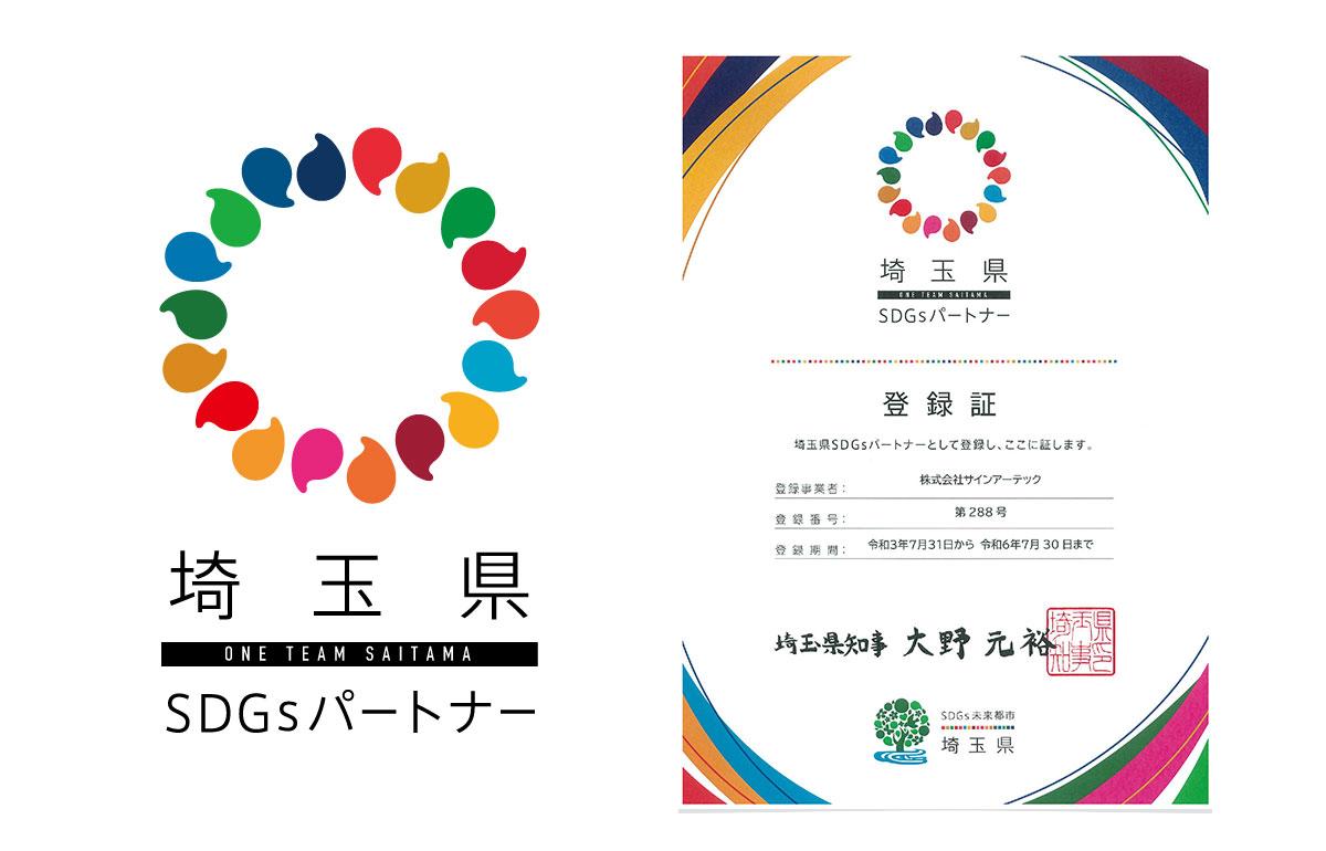 埼玉県SDGsパートナーロゴマークと登録証