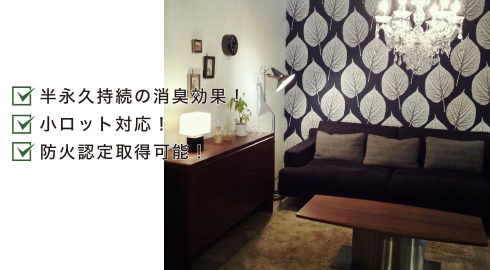 消臭壁紙 使用イメージ