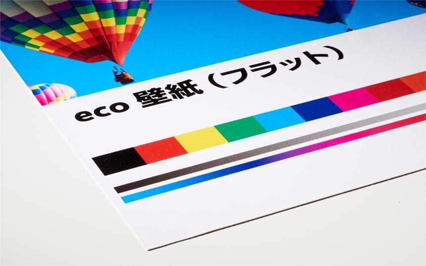 eco壁紙(フラット)