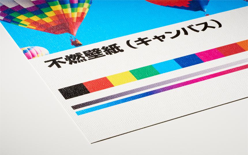 不燃壁紙(NIJ-WPC キャンバス)