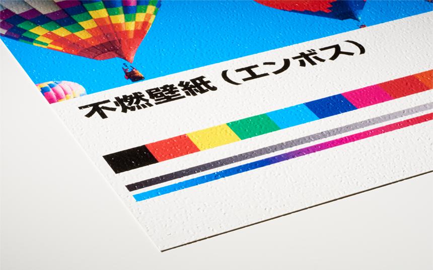 不燃壁紙(NIJ-WPE エンボス)