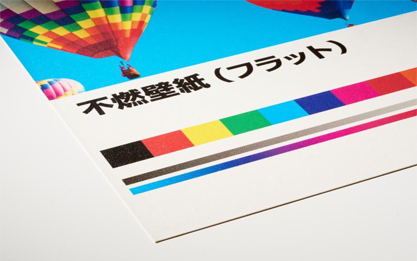 不燃壁紙(PRSO400F フラット)