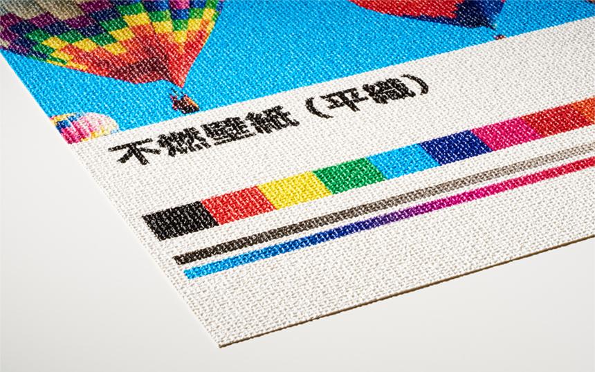 不燃壁紙(PRSO200H 平織)