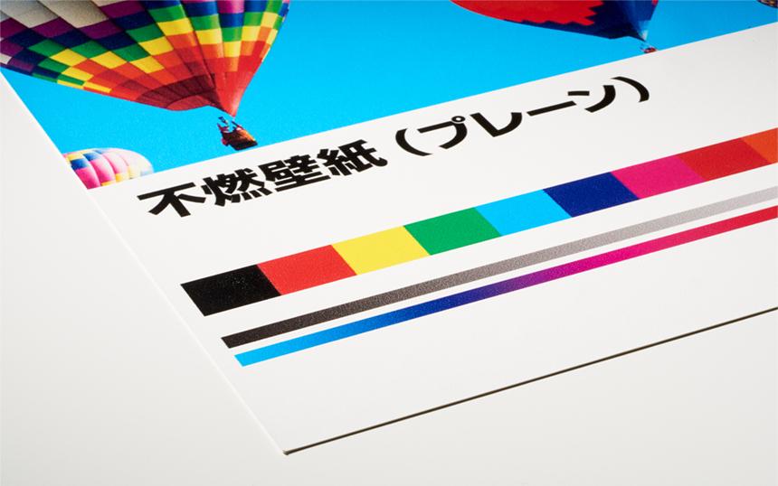 不燃壁紙(NIJ-WPP プレーン)