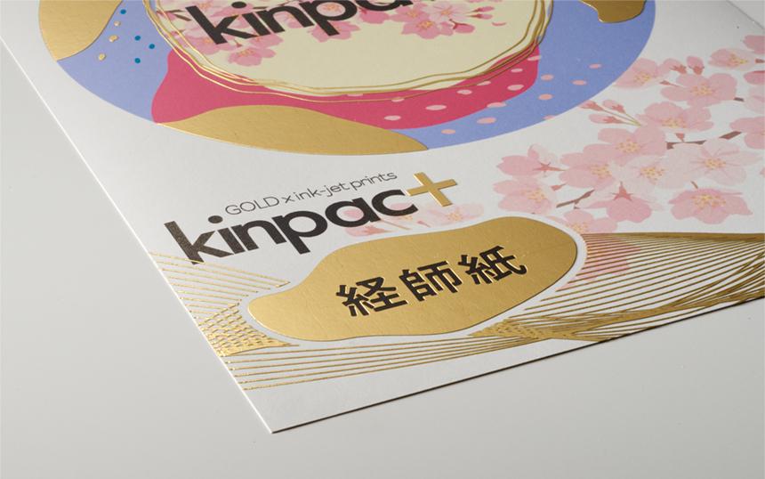 金×経師紙