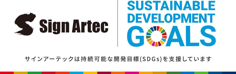 サインアーテック SDGsへの取り組み