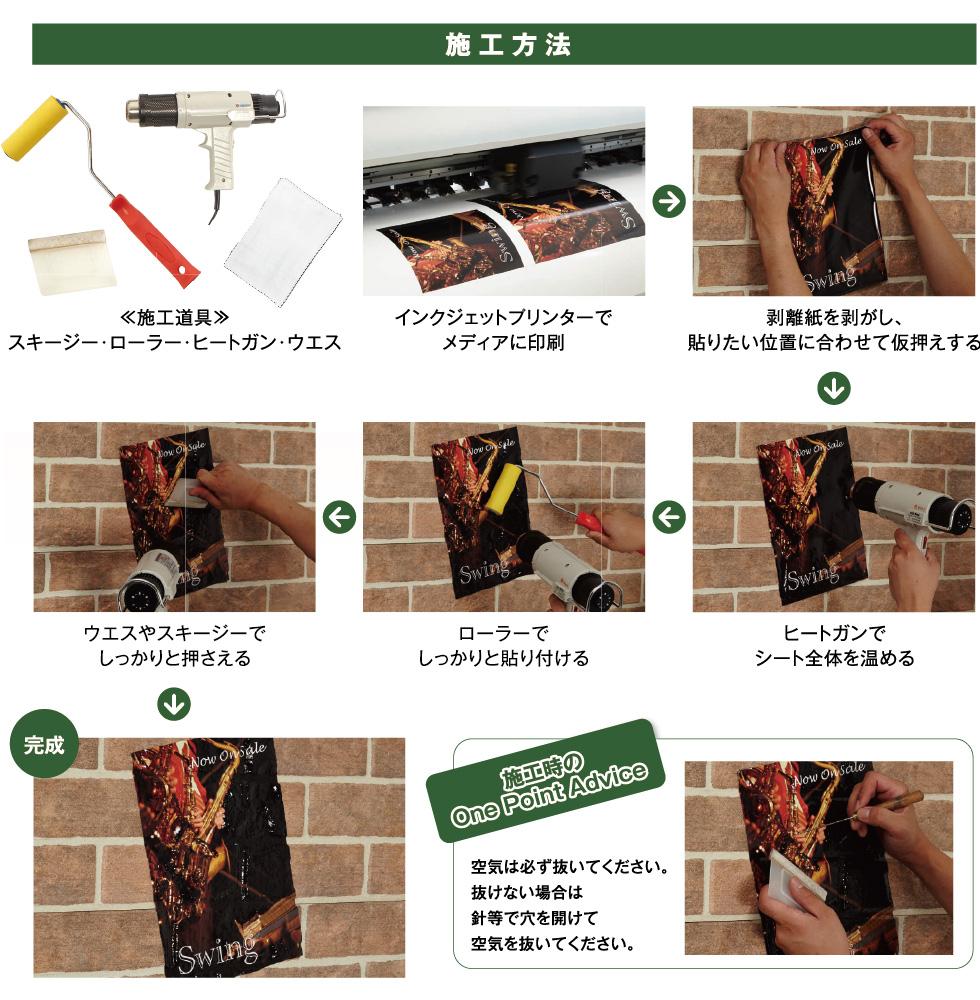 壁面印刷 マルチストリートタック 施工方法